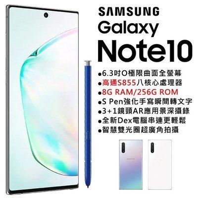 (刷卡分期)Samsung Note10 8G/256G(空機) 全新未拆封原廠公司貨S10+ S9+ S8+ A9