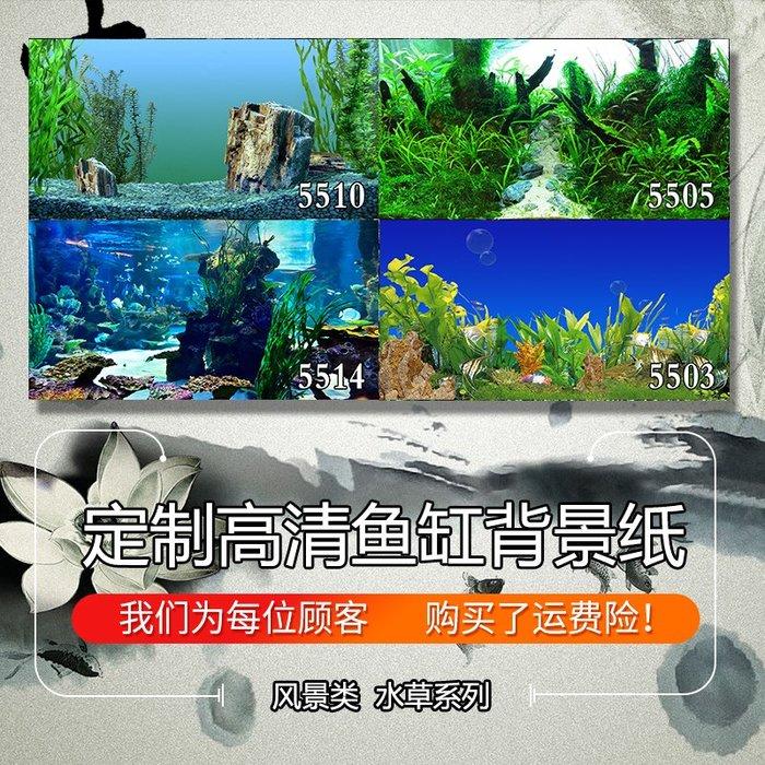 DREAM-定做高清龍魚缸水族箱背景紙畫壁紙畫魚缸背景貼紙圖裝飾造景水草