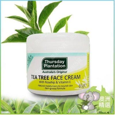 【澳洲精選】Thursday Plantation 星期四農莊 Tea Tree 茶樹面霜 65g