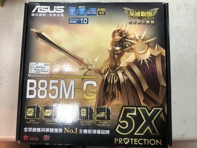 《Dr.Computer 電腦維修》新品 ASUS B85M-G 1150腳位 主機板