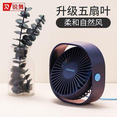 YEAHSHOP 迷你風扇USB風扇迷你學生小電床上桌面電扇宿舍辦公室靜音便攜式小型286528Y185