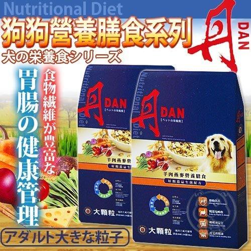 【🐱🐶培菓寵物48H出貨🐰🐹】丹DAN》 成犬好腸道益生菌配方20磅 特價650元 免運限宅配(自取不打折)