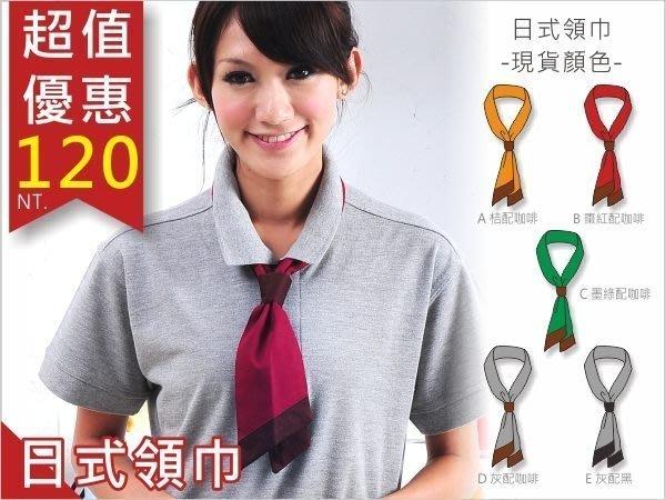 日式領巾☆雙色配色☆加分小物D1
