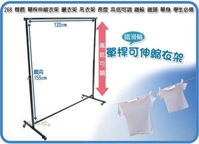 海神坊=台灣製 HwaFong 268 單桿衣架 伸縮曬衣架 吊衣架 吊巾架 長度/高低可調 簡易組裝 附鐵輪 3入免運