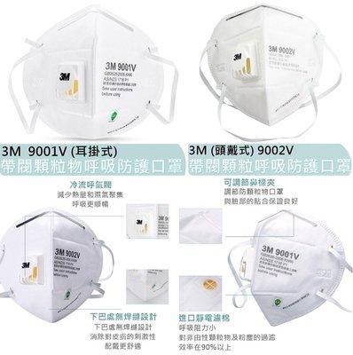 【花蓮源利】3M 一盒 P1 帶閥耳掛式口罩 9001V 呼吸防護 9002V 頭戴式 防顆粒物口罩 拋棄式口罩 工業用