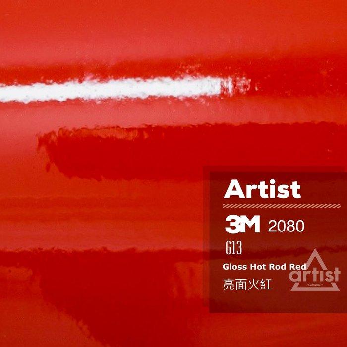 【Artist阿提斯特】正3M Scotchprintl 2080 G13亮面紅(法拉利紅)車貼專用膠膜