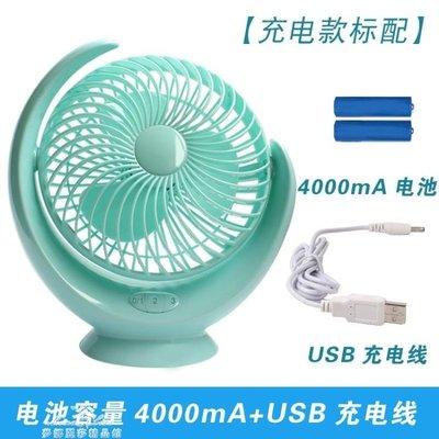 usb風扇USB可充電電風扇迷你充電電風扇蓄電池臺扇小風扇