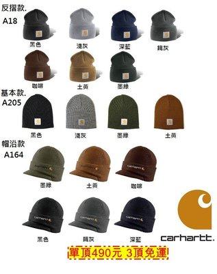 【FANCY】全新正品  美國 CARHARTT beanie logo 經典 基本款 反摺款 毛帽 A18 A205