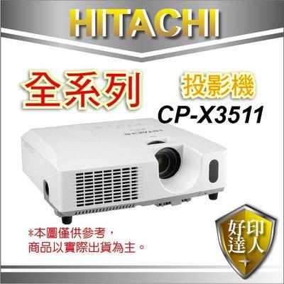 好印達人 HITACHI CP-X3511 投影機 3500流明 可搭配投影機燈吊架/無線投影/投影機HDMI/線材