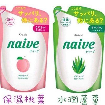 Kracie娜艾菩植物性沐浴乳補充包~桃葉 蜜桃  蘆薈~380ml 高雄可店取