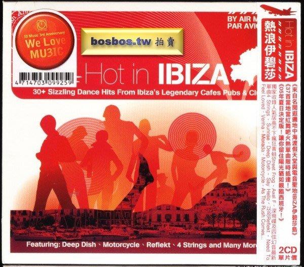 ◎全新雙CD未拆!熱浪伊碧莎-Hot in Ibiza-深飛碟.摩托賽克.德琳貝斯-等37首好歌-百大DJ推薦
