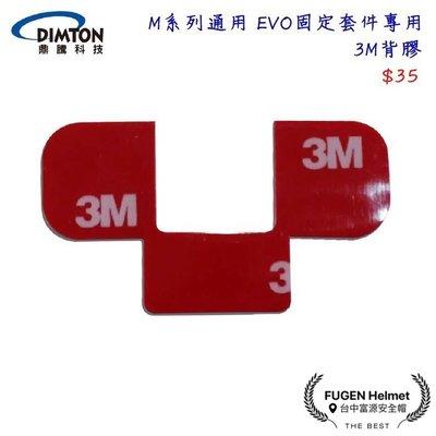 【台中富源】鼎騰科技 M系列通用  安全帽藍芽耳機配件 EVO固定套件專用3M背膠 M1 EVO M1S EVO