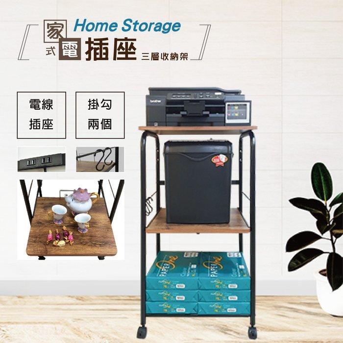 Home Storage 黑騎士電器插座-三層收納架