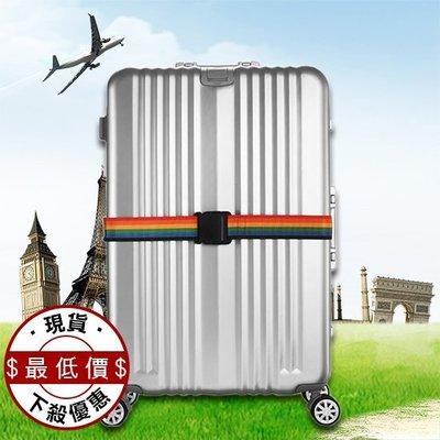 彩色行李束帶 台灣現貨 行李束帶 一字帶 行李帶  安全 出差 行李箱 拉桿箱 捆箱帶 打包♣生活職人♣【B013-3】