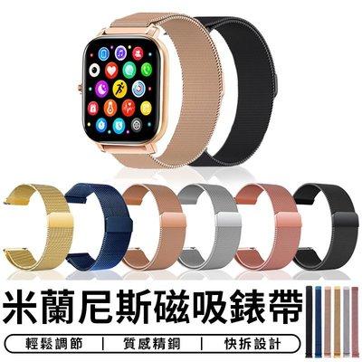 【台灣現貨 D007】米蘭尼斯錶帶 20mm 智能手錶 磁吸錶帶 米蘭錶帶 不鏽鋼錶帶 三星 小米 金屬錶帶