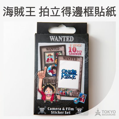 【東京正宗】 日本 One Piece 海賊王 航海王 邊框貼 邊框貼紙 懸賞令款 5種款式 共10張 內附小貼紙