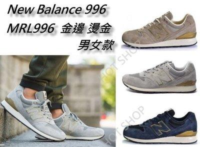New Balance 996 MRL996 NB 金邊 燙金 灰 卡其 深藍 麂皮 慢跑鞋 運動鞋 情侶鞋 男鞋 女鞋 新竹市