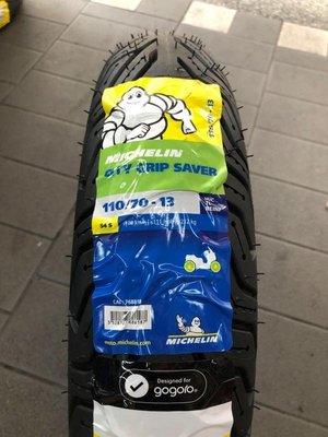 駿馬車業 米其林 CITY GRIP SAVER 110/70-13 $2300含裝含氮氣平衡 GOGORO2 S2 3