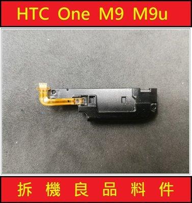 HTC M9 響鈴模組 拆機良品