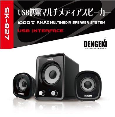 新莊八德《5/21更新 一年保固 輕巧不佔空間》DENGEKI 電擊 2.1聲道 多媒體喇叭 型號:SK-827