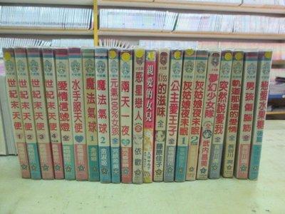 【博愛二手書】愛情漫畫 世紀末天使1-4(完)等21本 作者:倉橋繪里花.依歡等 ,合購價210元
