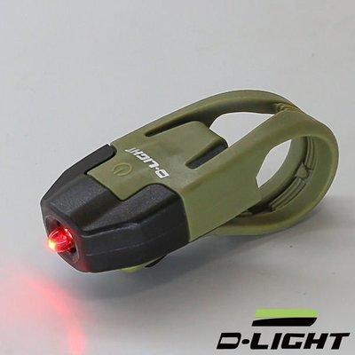 小花百貨~D-LIGHT 白光LED 彈性扣環自行車尾燈(黑綠) 原價299元 公路車 登山車