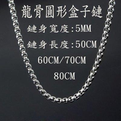 316L鈦鋼鏈圓形盒子龍骨鏈/珍珠鏈/方型鏈(寬5.0mm長50/60/70/80公分)加長項鍊