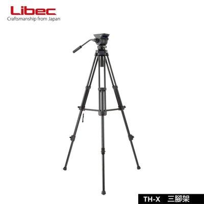 【EC數位】Libec TH-X 專業錄影腳架雲台套組 油壓雲台 附攜行袋 載重 4kg 外拍