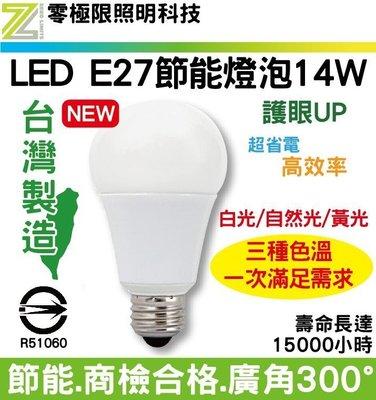 ✦附發票統編【正港台灣製】14W LED燈泡 E27 【30顆超取免運 護眼省電 台灣CNS認證 球泡 300度廣角