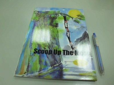 6980銤:A17-5cd☆CREATIVE LANGUAGE『Scoop Up The Moon』英文繪本