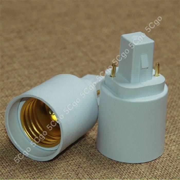 5Cgo【權宇】PL-BB/G24轉換E27燈頭GX24變E27燈座2針或4針LED轉接頭 得標為10個一組賣 含稅