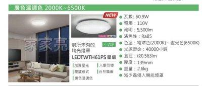 家家亮~?? 東芝 LED 61W 星后 吸頂燈 LEDTWTH61PS TOSHIBA 台北市