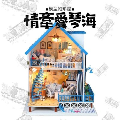 ↙️特價↙️情牽愛琴海→防塵門含燈/袖珍屋/娃娃屋/大型/DIY小屋/手工模型/情人節禮物/聖誕節交換禮物☆寶妞的玩藝窩
