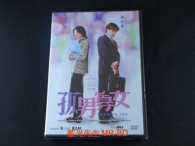 [藍光先生DVD] 孤男寡女 Needing You