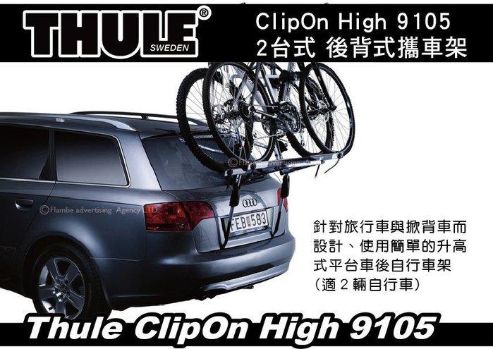   MyRack   Thule ClipOn High 9105 2台式 尾門後背式攜車架 後車廂自行車架 攜車架
