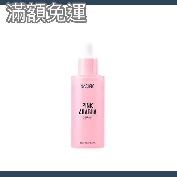 滿額免運【Nacific】韓國火爆款 Nacific 粉紅果酸精華 精華液 (50ml)