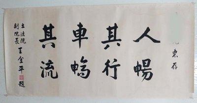 王金平書作