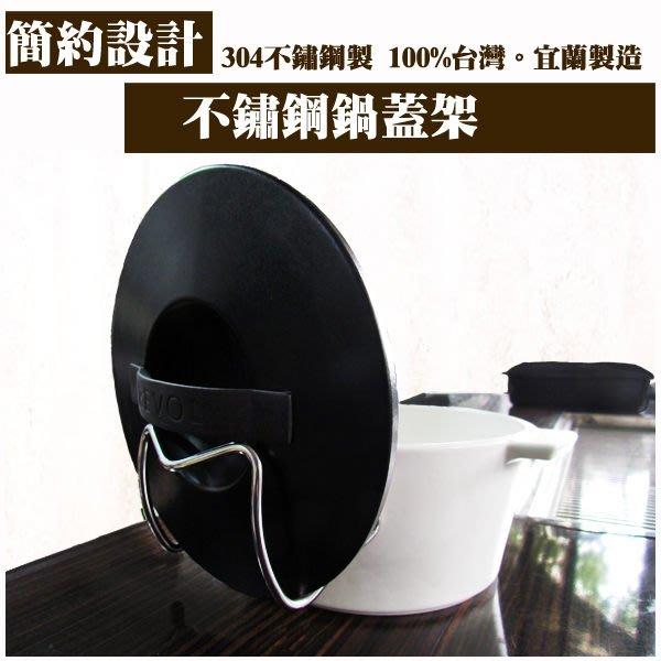 ☆成志金屬☆304不鏽鋼極簡式鍋蓋架,便宜好買,歷久不壞,烹調時的好幫手