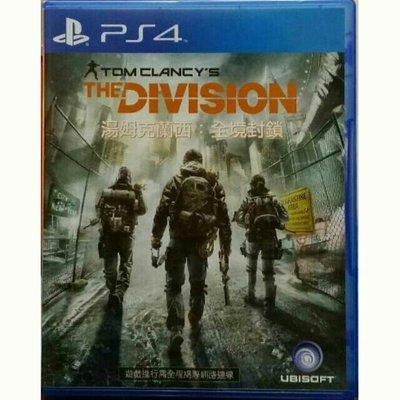 Ps4遊戲片 全境封鎖 湯姆克蘭西 中文版 PS4