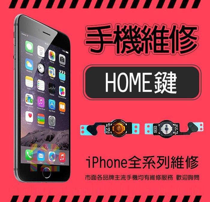【12號】Iphone5 5S I6 I6plus i6s i6s+ 返回鍵故障 HOME 鍵 無法使用 維修