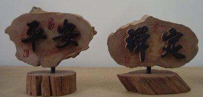 (禪智木之藝)立體雕刻藝術工廠直營-(平安)&(禪定)