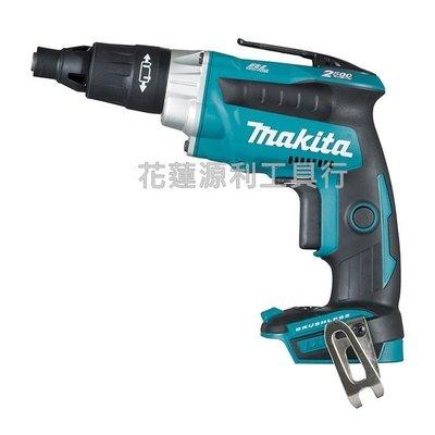 【花蓮源利】【單主機】Makita 牧田 DFS251Z 18V 充電式無刷自攻牙起子機 攻牙機 非DFS452