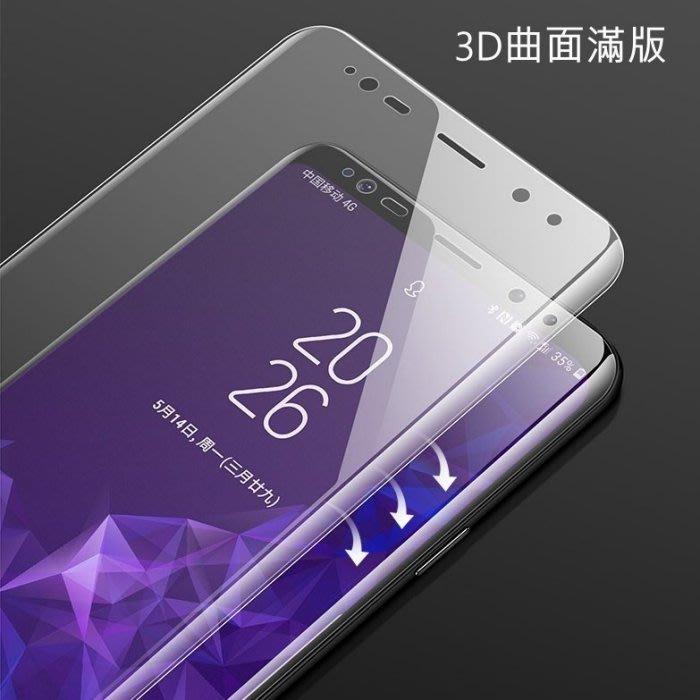 手機城市 三星 S8 S9 Plus Note 9 3D 曲面 滿版 鋼化玻璃 保護貼 玻璃貼