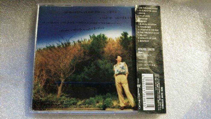 日版CD--崎谷健次郎SAKIYA REMIX...