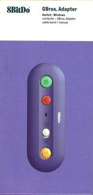 ◮林口歡樂谷◮Switch NS 8bitdo 八位堂 GBros 藍芽轉換器 藍芽接收器 轉接器 (現貨)