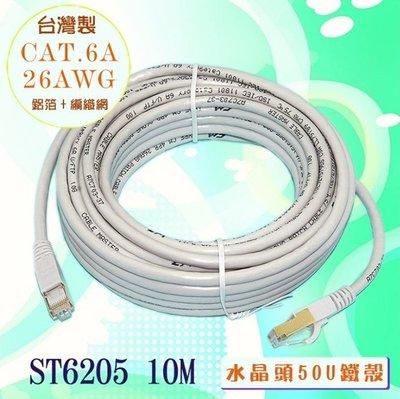 🔆保固六個月🔆台灣製_Fujiei CAT.6A 超高速傳輸網路線