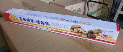 (短)萬用調理烤焙紙可當烘焙紙烘烤紙糕粿紙蒸籠紙微波紙烤盤紙油煎紙冷凍紙