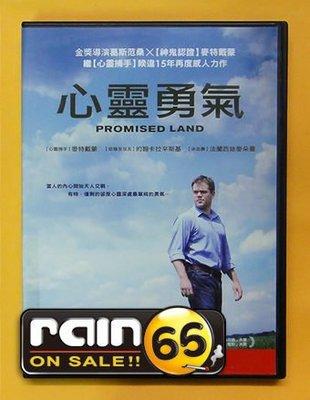 ⊕Rain65⊕正版DVD【心靈勇氣/Promised Land】-心靈捕手導演*天才雷普利-麥特戴蒙(直購價)