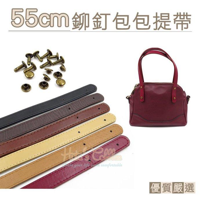 糊塗鞋匠 優質鞋材 G147 55cm鉚釘包包提帶 1組 PU皮手提包包帶 包包皮帶 揹帶 提手 把手 肩帶