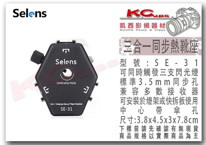 凱西影視器材 Selens 喜樂仕 SE-31 三合一 三頭 三向 多向 熱靴